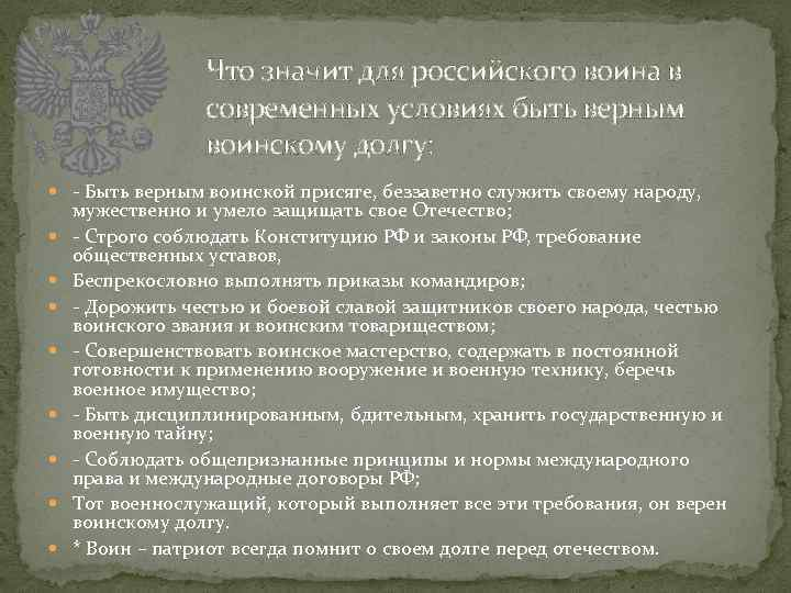 Что значит для российского воина в современных условиях быть верным воинскому долгу: - Быть
