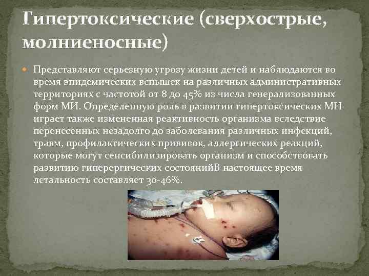 Гипертоксические (сверхострые, молниеносные) Представляют серьезную угрозу жизни детей и наблюдаются во время эпидемических вспышек