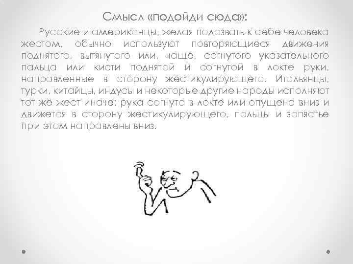 Смысл «подойди сюда» : Русские и американцы, желая подозвать к себе человека жестом, обычно