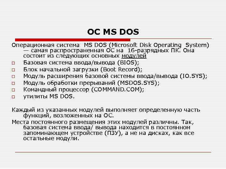 ОС MS DOS Операционная система MS DOS (Microsoft Disk Operating System) — самая распространенная