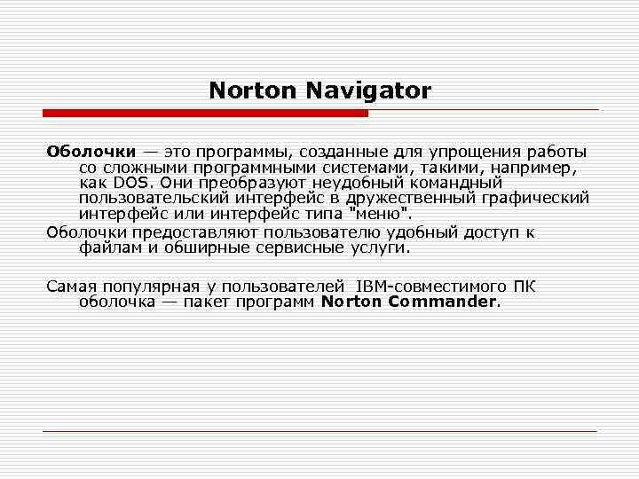 Norton Navigator Оболочки — это программы, созданные для упрощения работы со сложными программными системами,