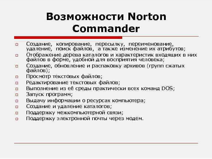 Возможности Norton Commander o o o Создание, копирование, пересылку, переименование, удаление, поиск файлов, а