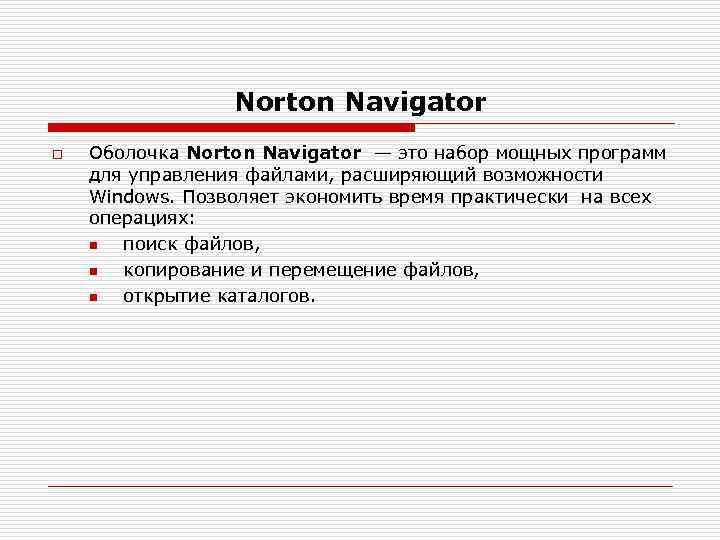 Norton Navigator o Оболочка Norton Navigator — это набор мощных программ для управления файлами,
