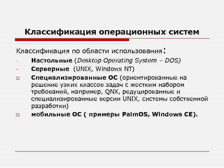 Классификация операционных систем Классификация по области использования: o o Настольные (Desktop Operating System –