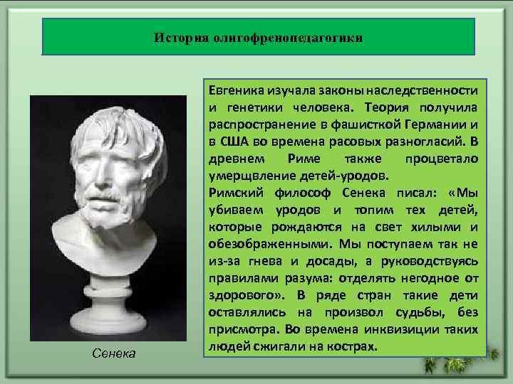История олигофренопедагогики Сенека Евгеника изучала законы наследственности и генетики человека. Теория получила распространение в