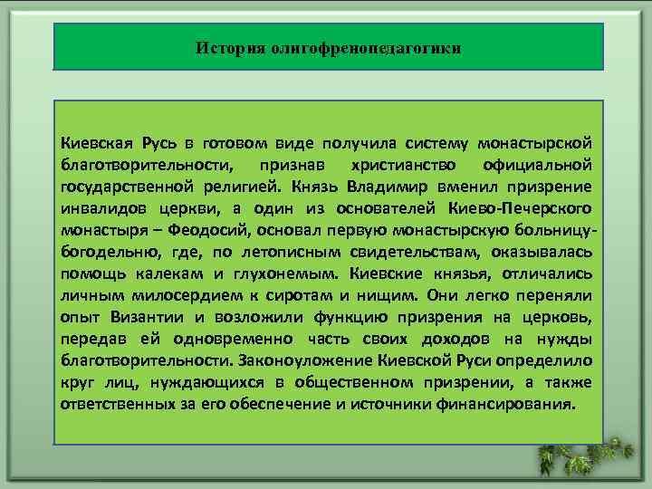 История олигофренопедагогики Киевская Русь в готовом виде получила систему монастырской благотворительности, признав христианство официальной