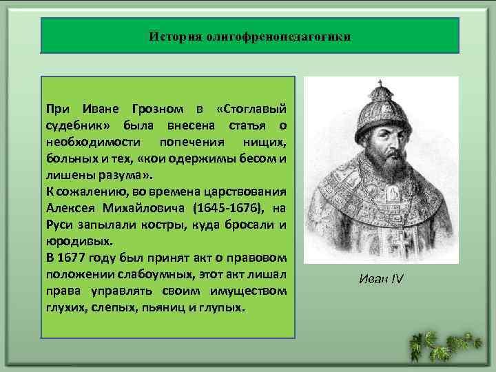 История олигофренопедагогики При Иване Грозном в «Стоглавый судебник» была внесена статья о необходимости попечения