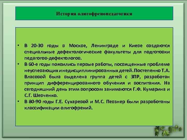 История олигофренопедагогики • В 20 -30 годы в Москве, Ленинграде и Киеве создаются специальные