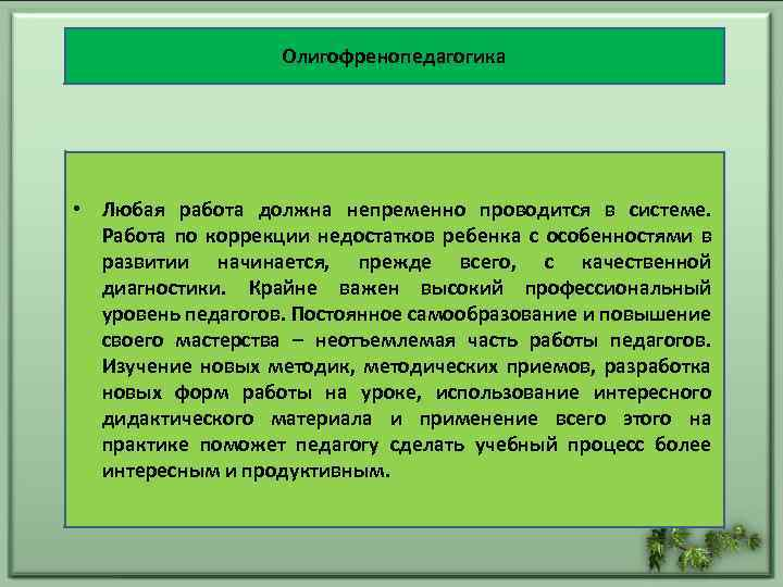 Олигофренопедагогика • Любая работа должна непременно проводится в системе. Работа по коррекции недостатков ребенка