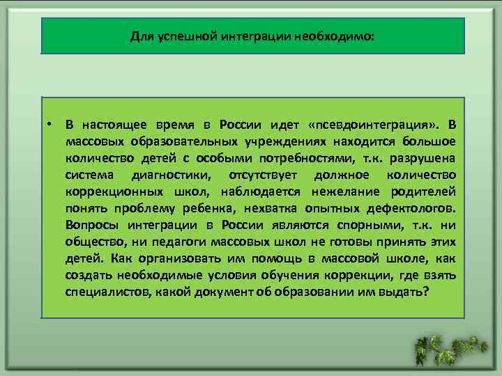 Для успешной интеграции необходимо: • В настоящее время в России идет «псевдоинтеграция» . В