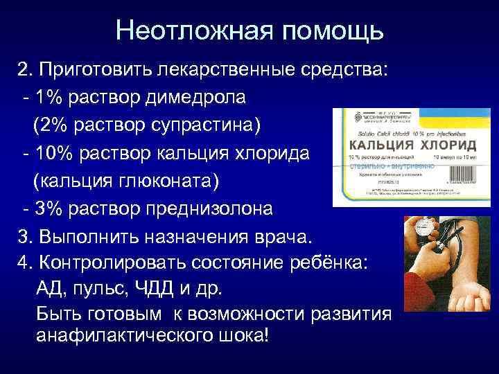 Неотложная помощь 2. Приготовить лекарственные средства: - 1% раствор димедрола (2% раствор супрастина) -