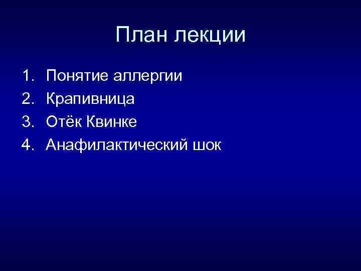 План лекции 1. 2. 3. 4. Понятие аллергии Крапивница Отёк Квинке Анафилактический шок