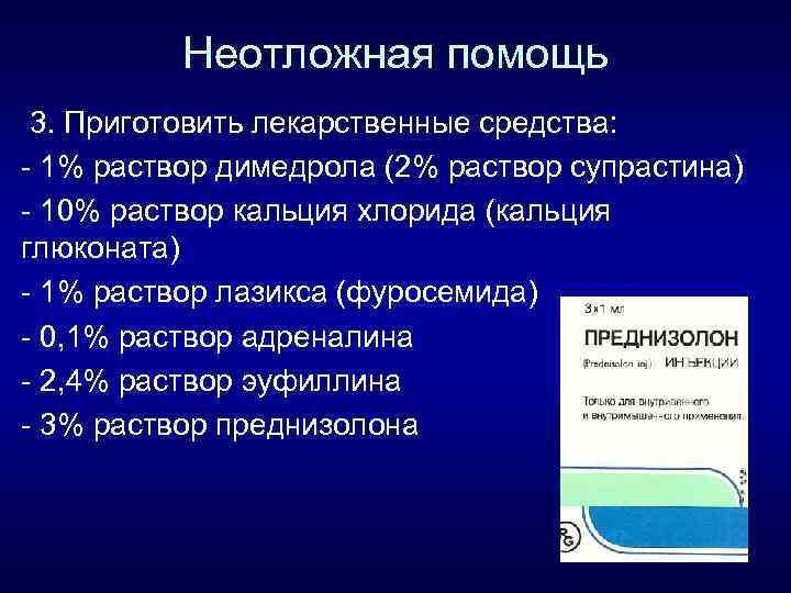Неотложная помощь 3. Приготовить лекарственные средства: - 1% раствор димедрола (2% раствор супрастина) -