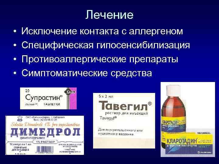 Лечение • • Исключение контакта с аллергеном Специфическая гипосенсибилизация Противоаллергические препараты Симптоматические средства