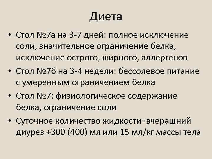 Диета 7 а и 7 б