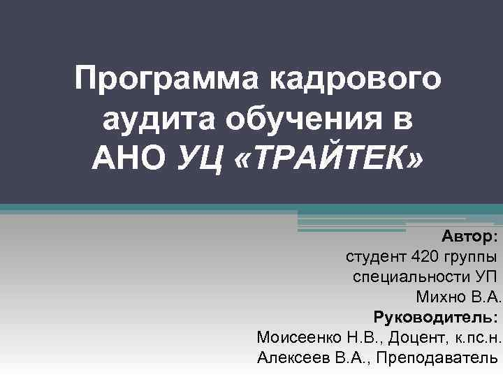 Программа кадрового аудита обучения в АНО УЦ «ТРАЙТЕК» Автор: студент 420 группы специальности УП