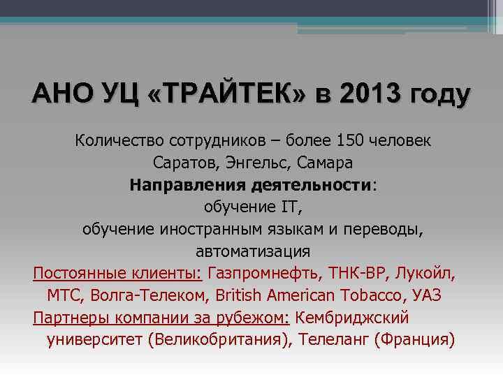 АНО УЦ «ТРАЙТЕК» в 2013 году Количество сотрудников – более 150 человек Саратов, Энгельс,