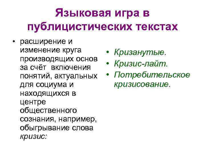 Языковая игра в публицистических текстах • расширение и изменение круга производящих основ за счёт