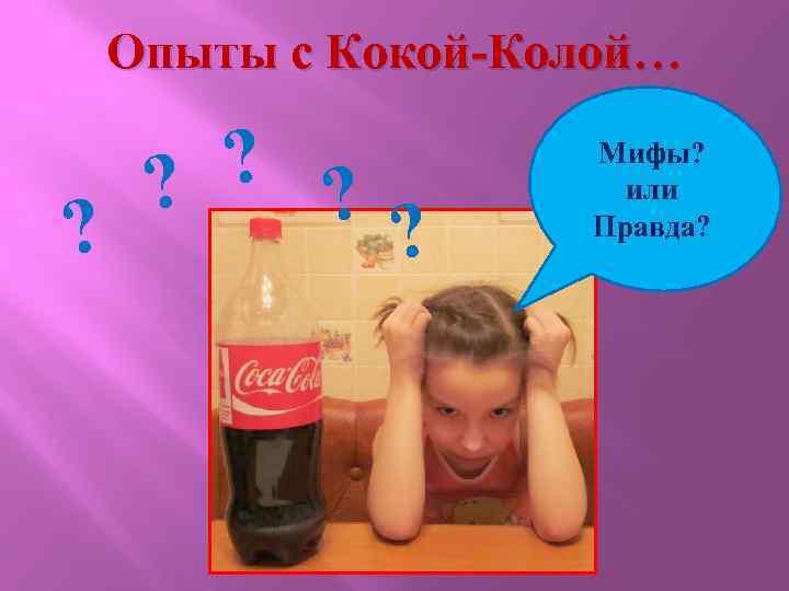 Опыты с Кокой-Колой… ? ? ? Мифы? или Правда?