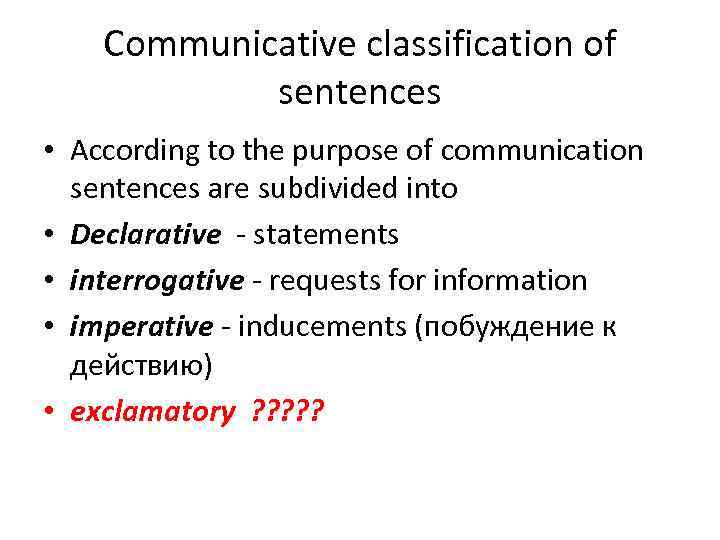 effect of declarative sentences