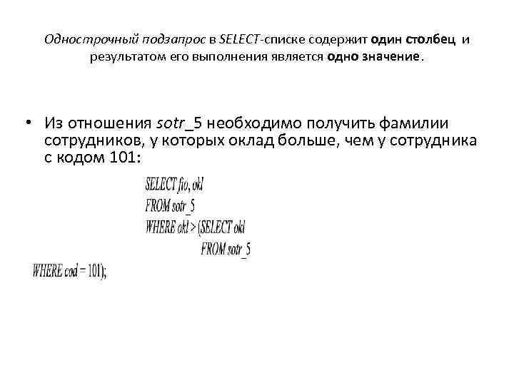 Однострочный подзапрос в SELECT-списке содержит один столбец и результатом его выполнения является одно значение.
