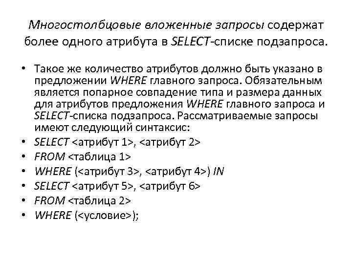 Многостолбцовые вложенные запросы содержат более одного атрибута в SELECT-списке подзапроса. • Такое же количество
