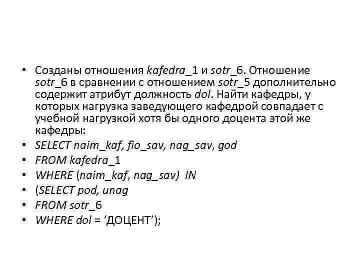 • Созданы отношения kafedra_1 и sotr_6. Отношение sotr_6 в сравнении с отношением sotr_5