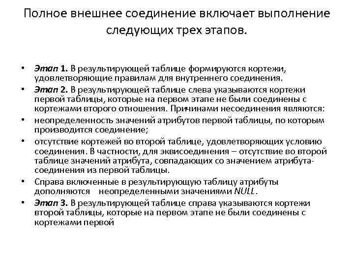 Полное внешнее соединение включает выполнение следующих трех этапов. • Этап 1. В результирующей таблице