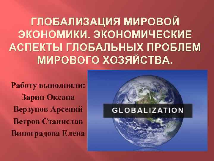 globalization world economy The second great age of capitalism americans, other citizens of the industrialized world, and many peoples in other parts of the international economy have entered what the financial expert and economic commentator, david d hale has called the second great age of global capitalism.