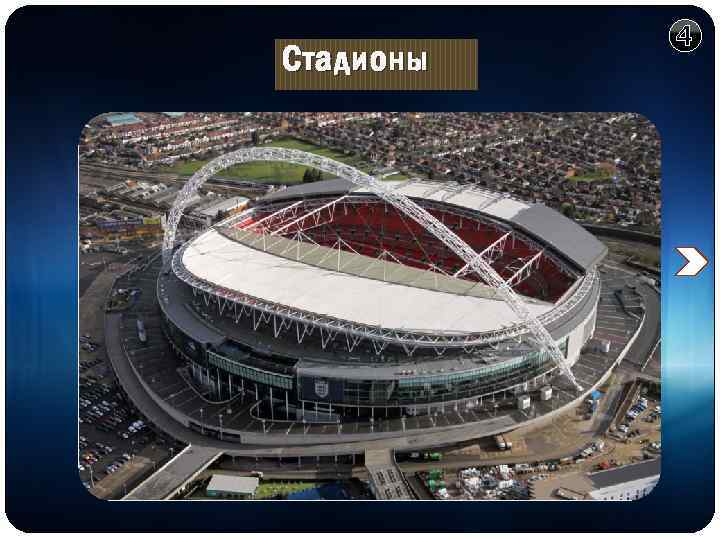 Стадионы TACKAEV SMOKING C H A M P I O N OF C H
