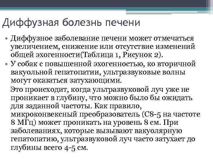 Диффузия Печени Диета.