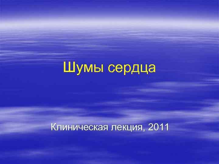 Шумы сердца Клиническая лекция, 2011