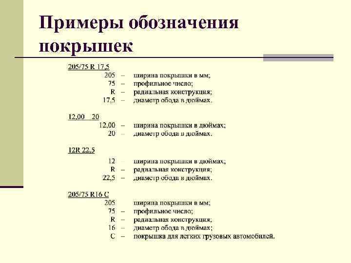Примеры обозначения покрышек