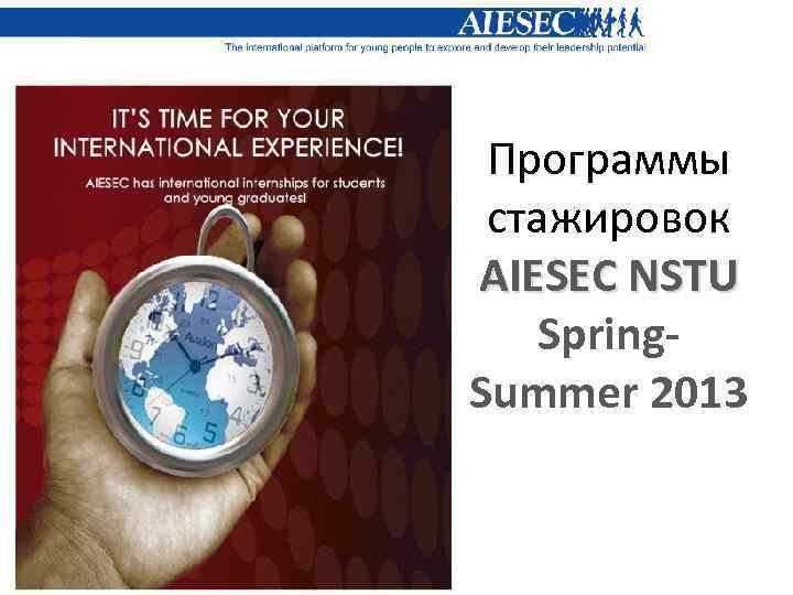 Программы стажировок AIESEC NSTU Spring. Summer 2013