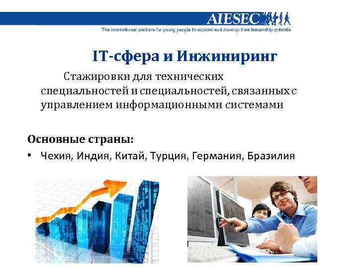 IT-сфера и Инжиниринг Стажировки для технических специальностей и специальностей, связанных с управлением информационными системами