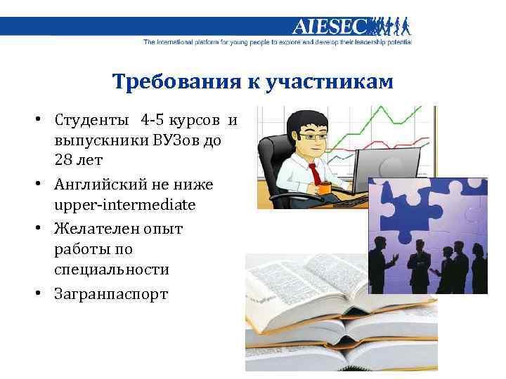 Требования к участникам • Студенты 4 -5 курсов и выпускники ВУЗов до 28 лет