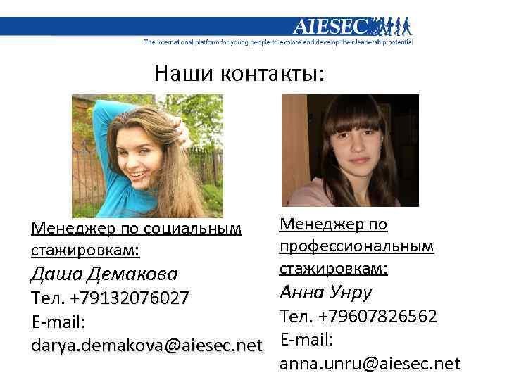 Наши контакты: Менеджер по социальным стажировкам: Даша Демакова Менеджер по профессиональным стажировкам: Анна Унру