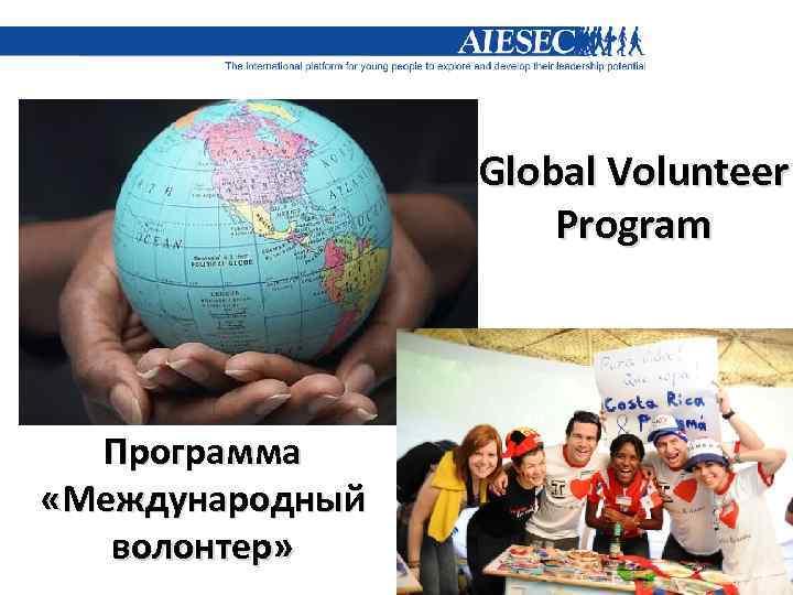 Global Volunteer Program Программа «Международный волонтер»