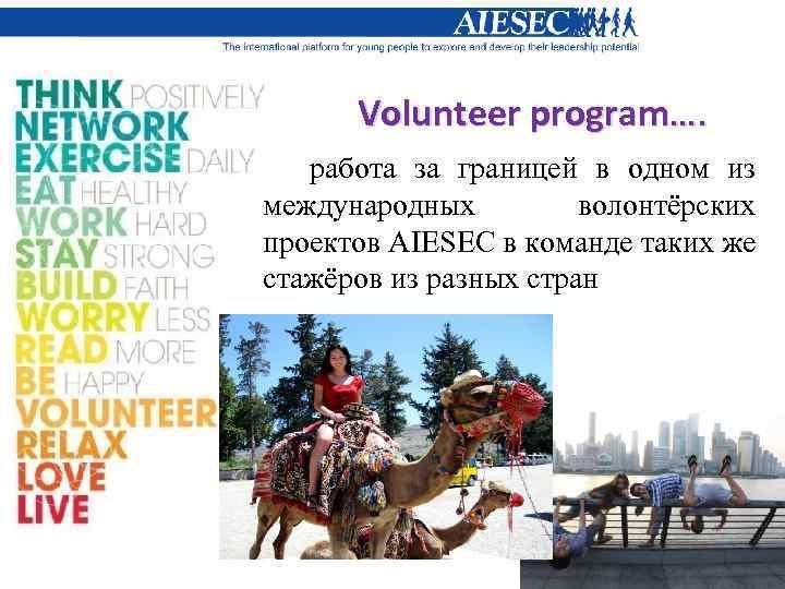 Volunteer program…. работа за границей в одном из международных волонтёрских проектов AIESEC в команде