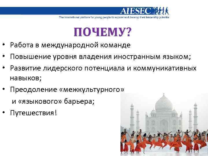 ПОЧЕМУ? • Работа в международной команде • Повышение уровня владения иностранным языком; • Развитие