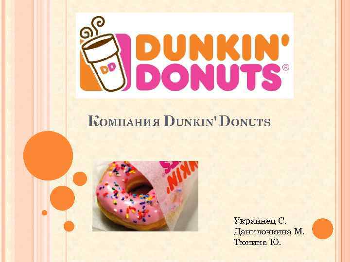 marketing research dunkin donuts Dunkin' donuts market profile  through dd's market research the company got to the brand's  the transformation was crowned with the tagline america runs on.