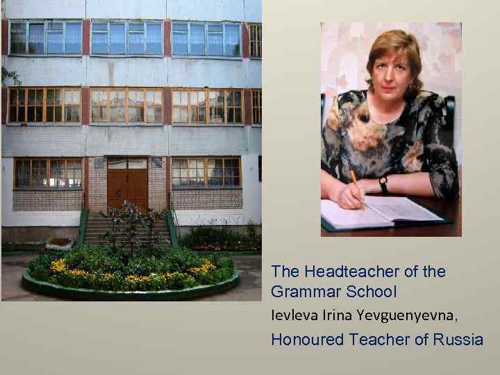 The Headteacher of the Grammar School Ievleva Irina Yevguenyevna, Honoured Teacher of Russia