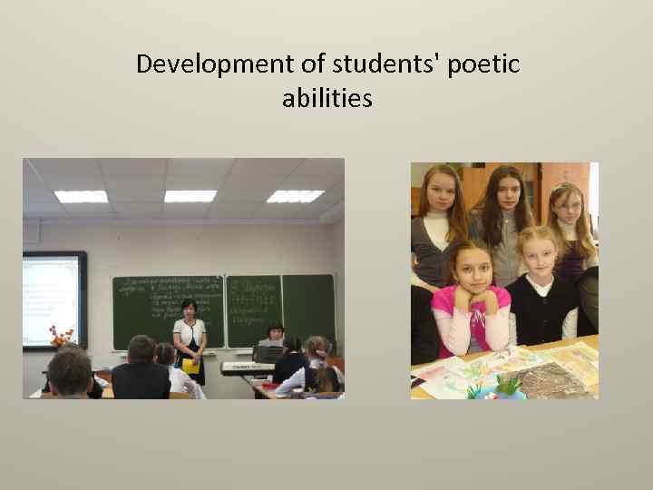 Development of students' poetic abilities