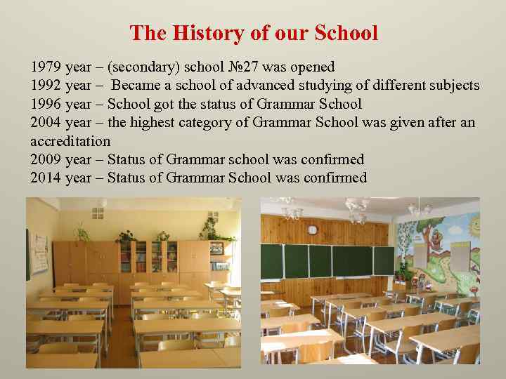 The History of our School 1979 year – (secondary) school № 27 was opened