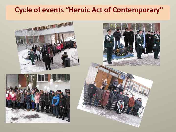 """Cycle of events """"Heroic Act of Contemporary"""