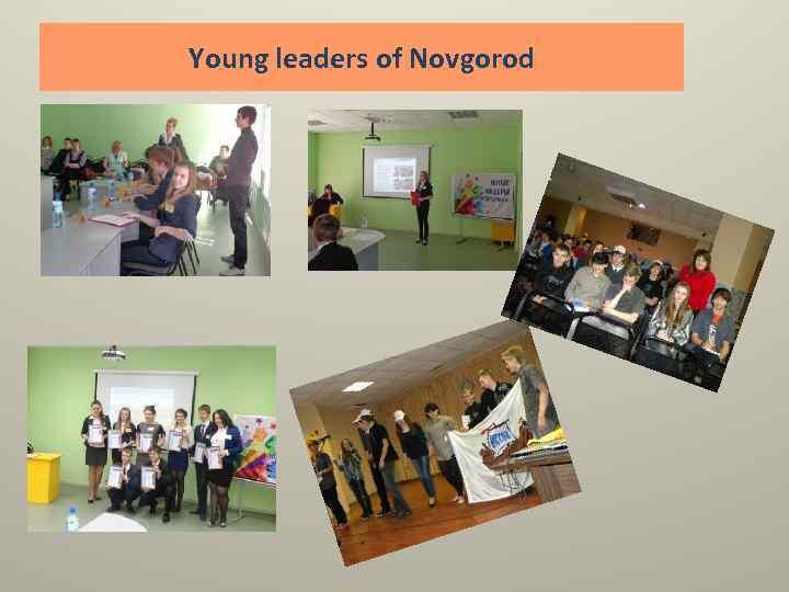 Young leaders of Novgorod