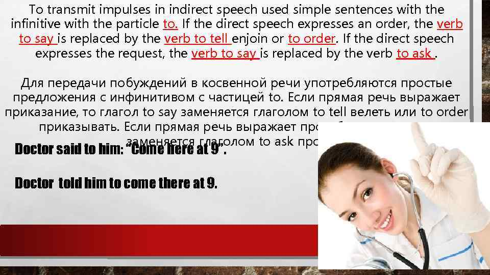 To transmit impulses in indirect speech used simple sentences with the infinitive with the