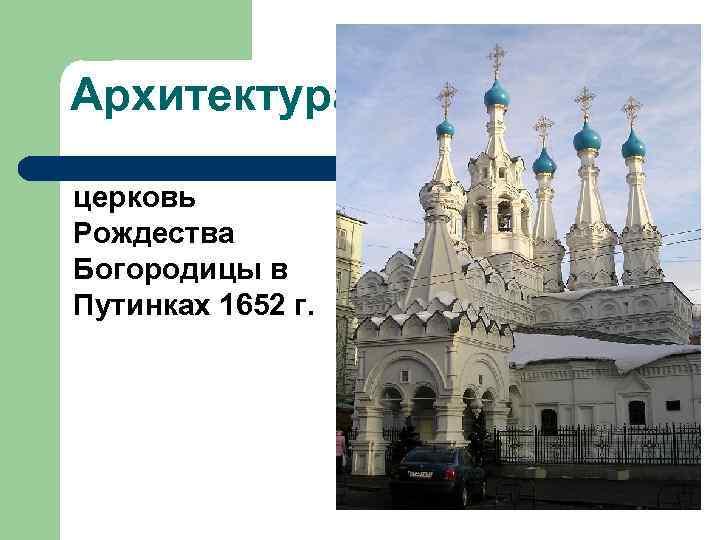 Архитектура церковь Рождества Богородицы в Путинках 1652 г.