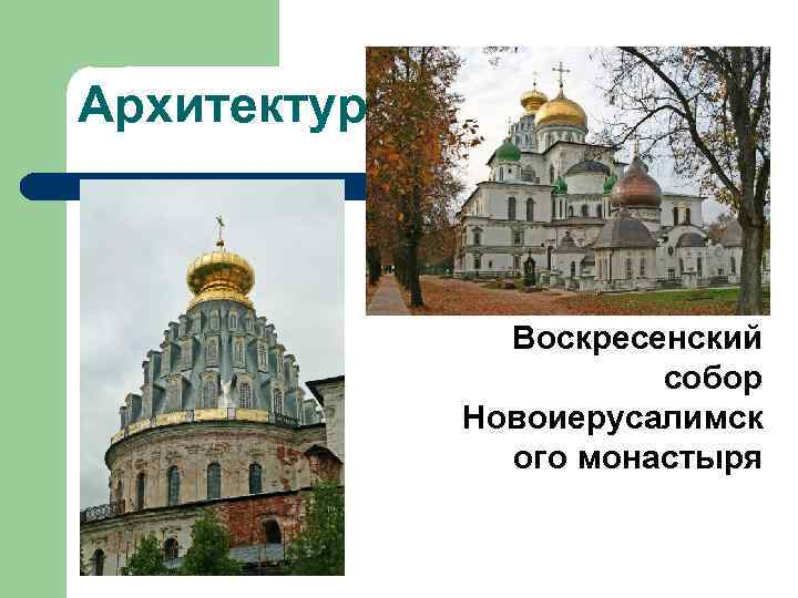 Архитектура Воскресенский собор Новоиерусалимск ого монастыря