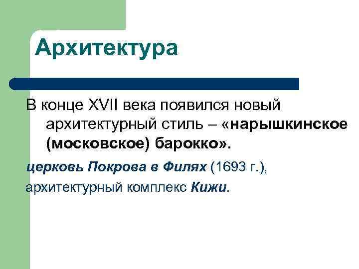 Архитектура В конце XVII века появился новый архитектурный стиль – «нарышкинское (московское) барокко» .